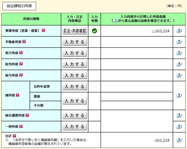 2020年(令和2年)度分の確定申告書等作成コーナーの画像