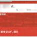 三菱UFJ銀行の紙の通帳の画像